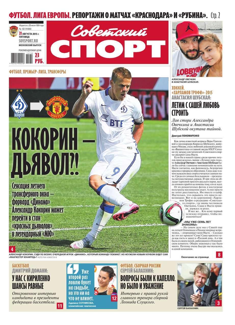 Советский спорт 122-2015