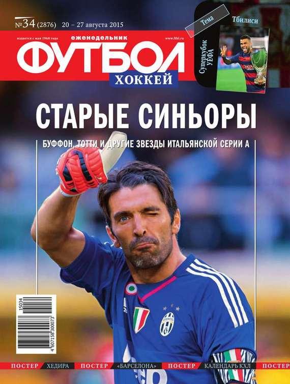 Футбол 34-2015