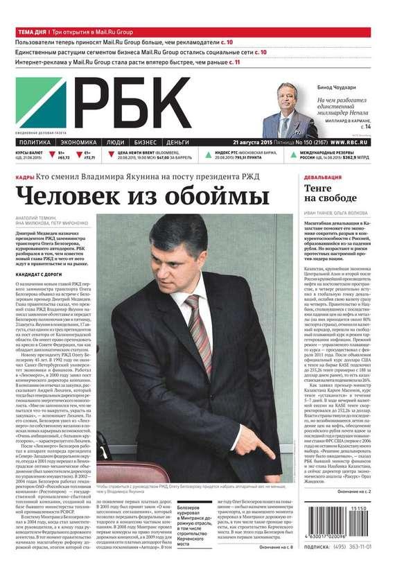 Ежедневная деловая газета РБК 21 читать