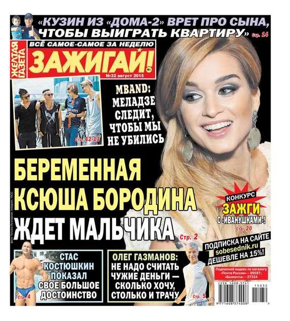 бесплатно Желтая газета 32-2015 Скачать Редакция газеты Желтая газета