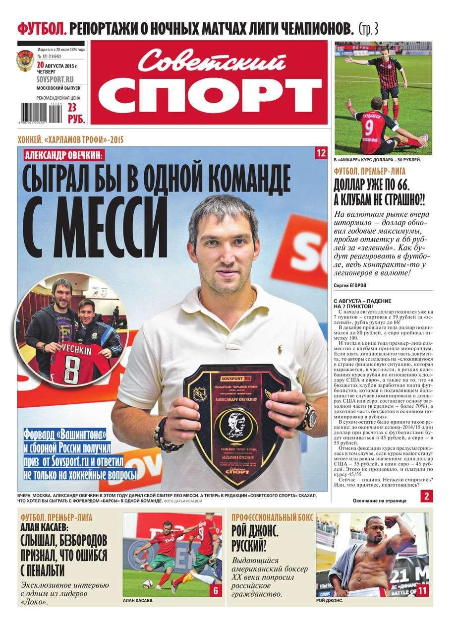 Скачать Советский спорт 121-2015 бесплатно Редакция газеты Советский спорт