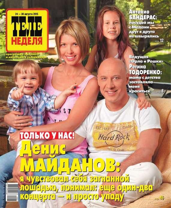 ТЕЛЕНЕДЕЛЯ для всей семьи. Москва 33-2015