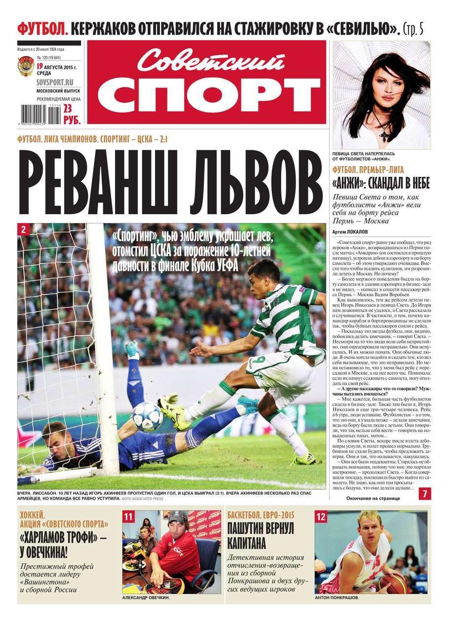 Скачать Редакция газеты Советский спорт бесплатно Советский спорт 120-2015