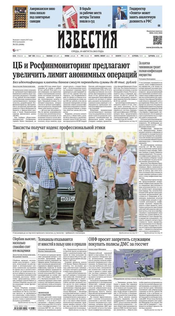 Скачать Известия 152-2015 бесплатно Редакция газеты Известия