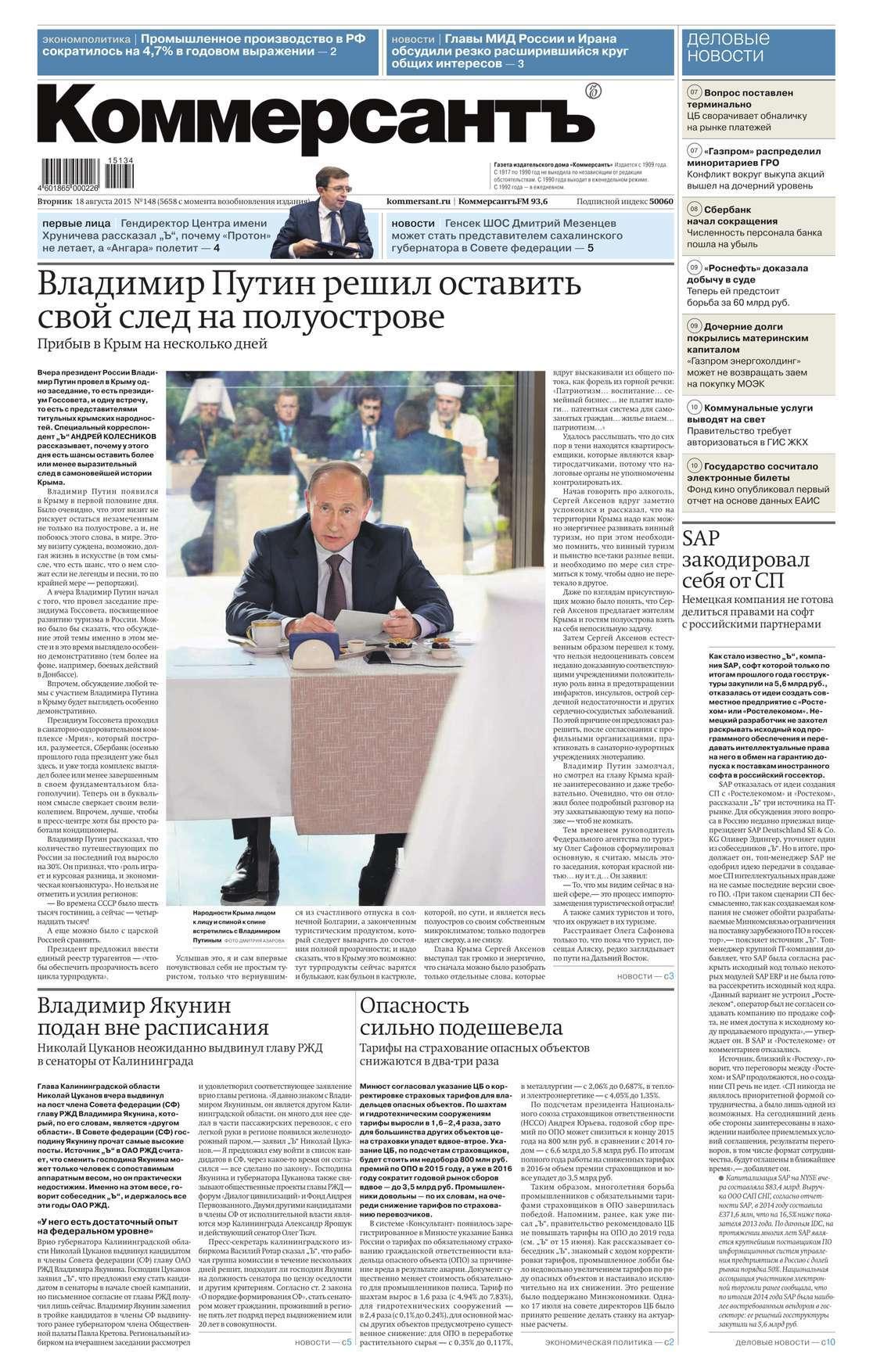 просто скачать Редакция газеты КоммерсантЪ бесплатная книга