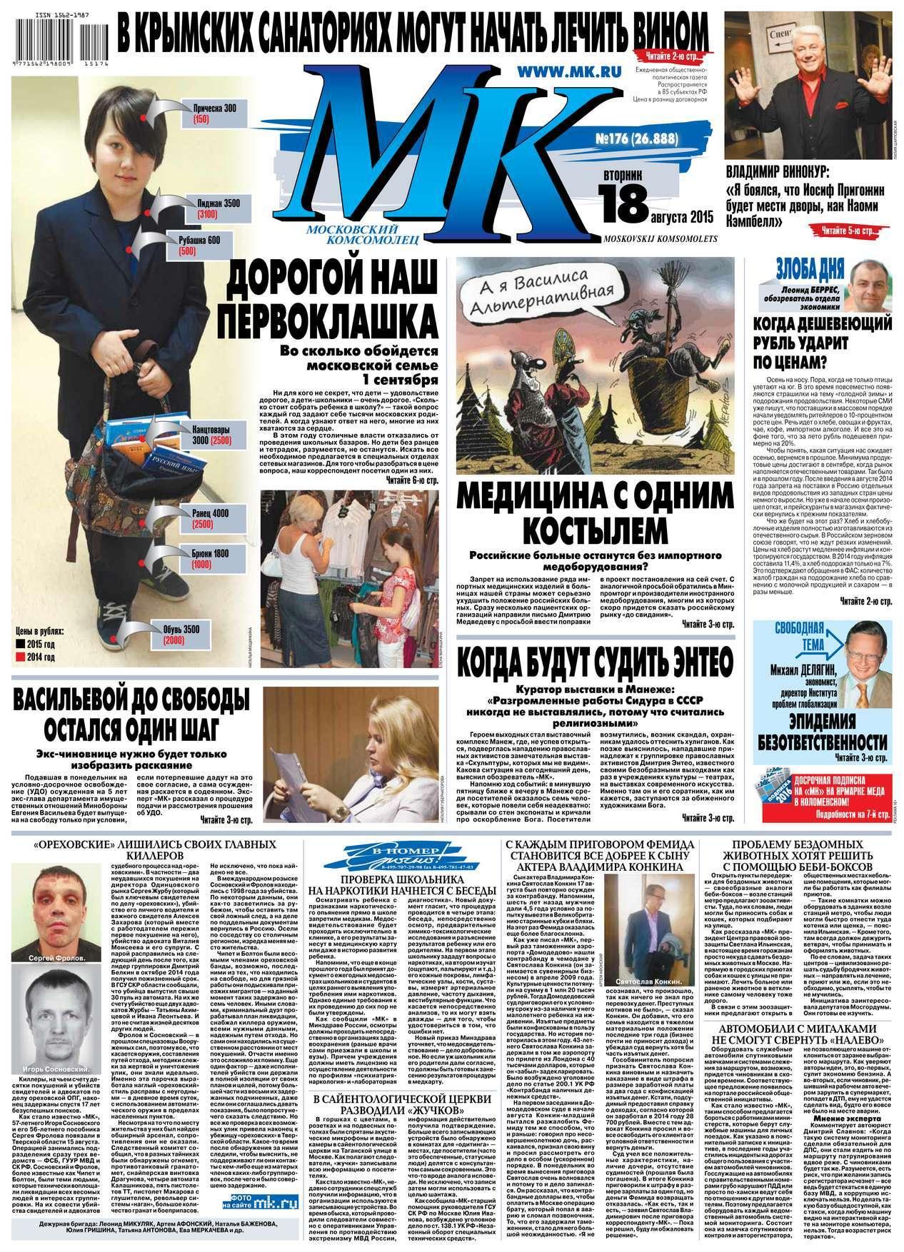 МК Московский комсомолец 176-2015