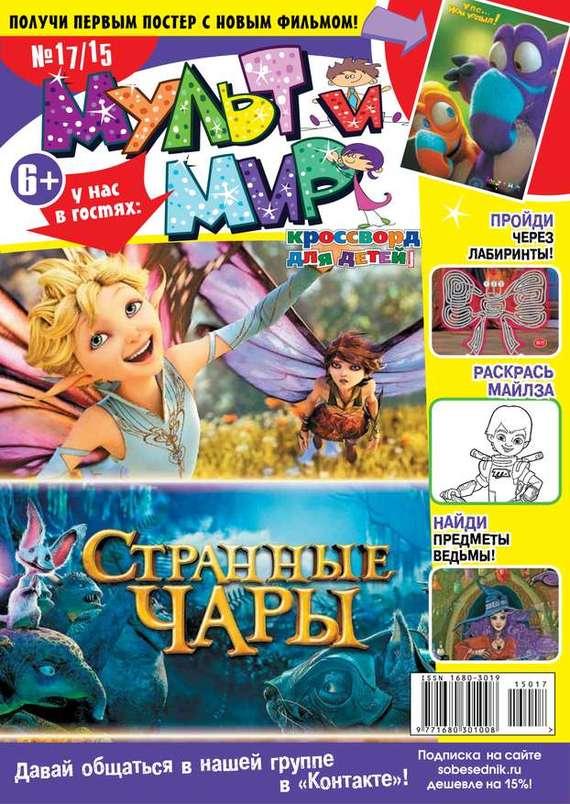 бесплатно Редакция журнала Кроссворд для детей Скачать Кроссворд для детей 17-2015
