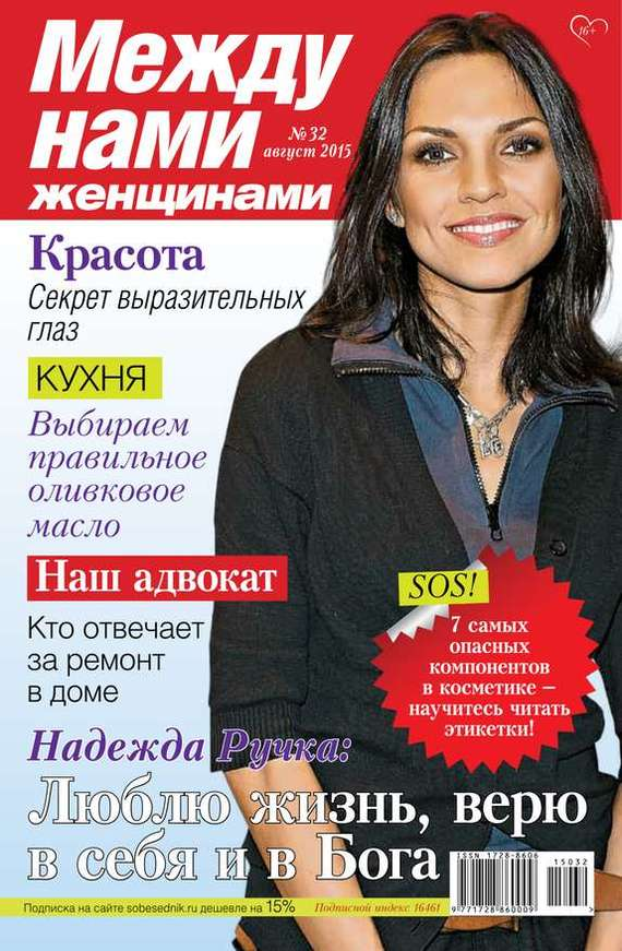 бесплатно Между нами, женщинами 32-2015 Скачать Редакция журнала Между нами, женщинами