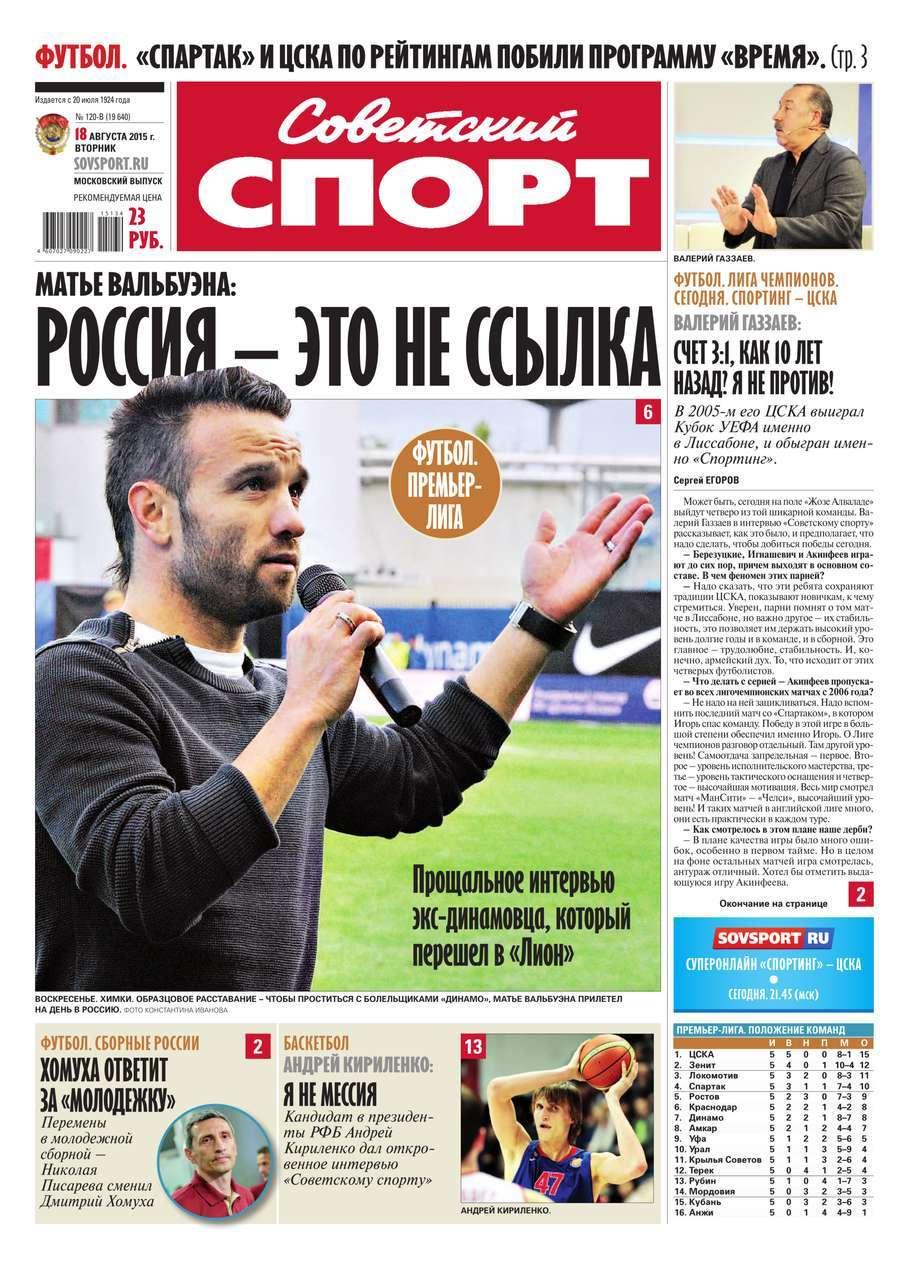 Советский спорт 120-в