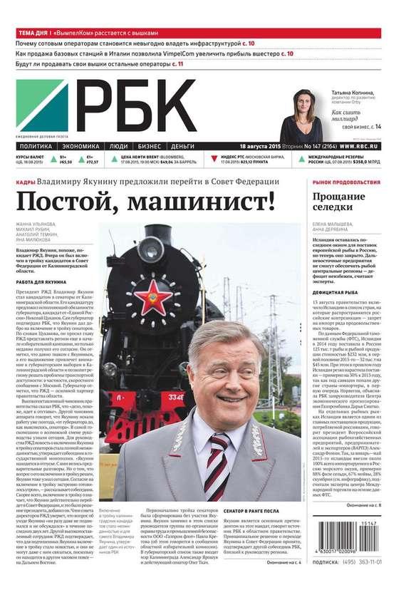 Ежедневная деловая газета РБК 224-2014