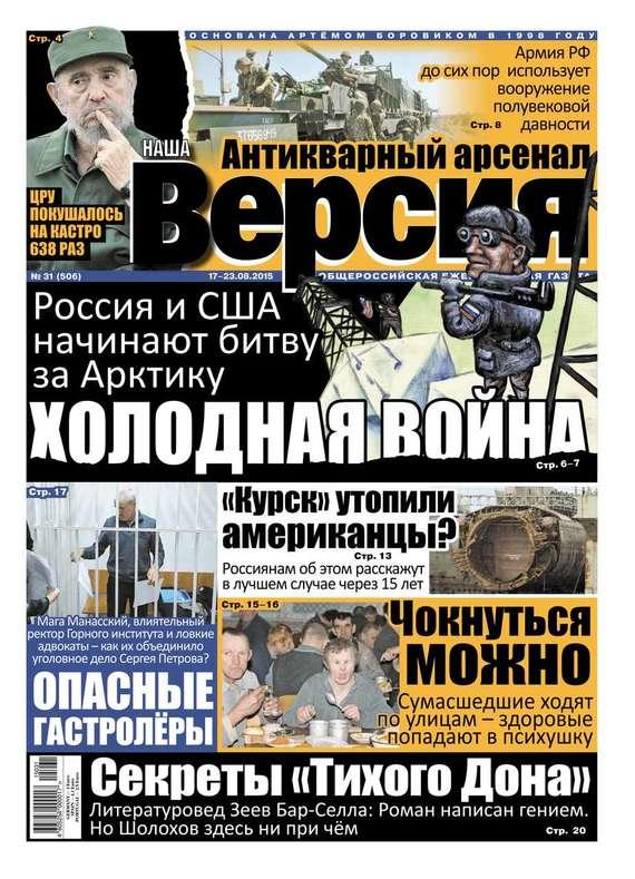 Скачать Наша версия 31-2015 бесплатно Редакция газеты Наша версия