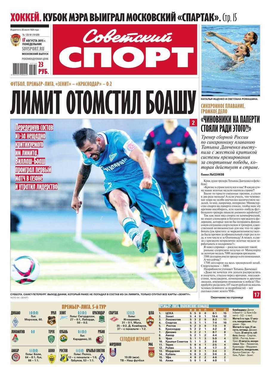 Советский спорт 120-м