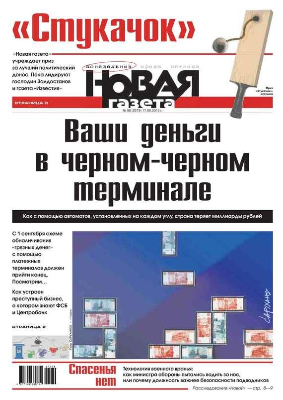 бесплатно Новая газета 88-2015 Скачать Редакция газеты Новая газета
