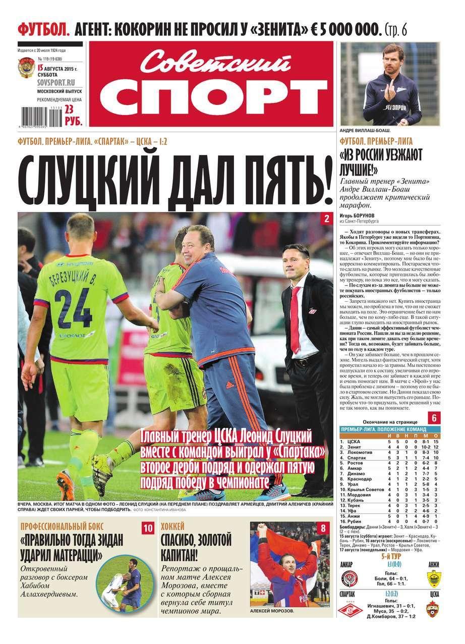 Советский спорт 119-2015