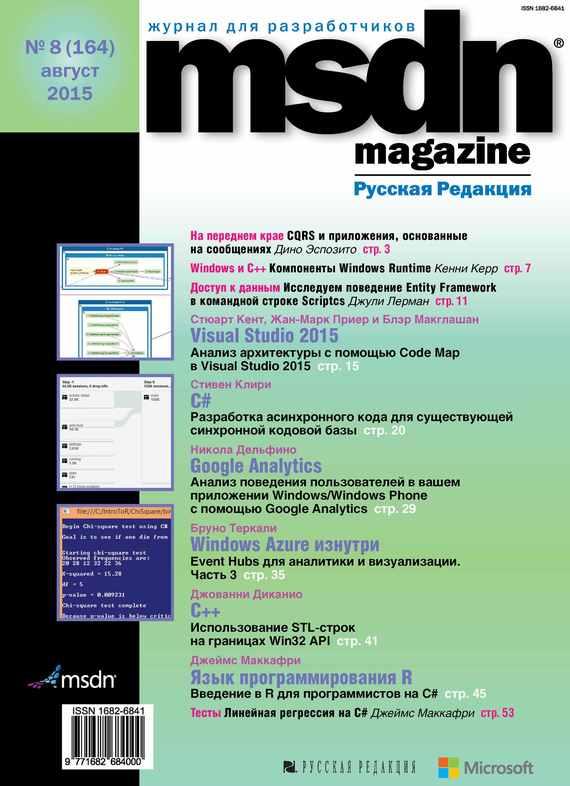 MSDN Magazine. Журнал для разработчиков. №08/2015 от ЛитРес