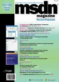 Отсутствует - MSDN Magazine. Журнал для разработчиков. №08/2015