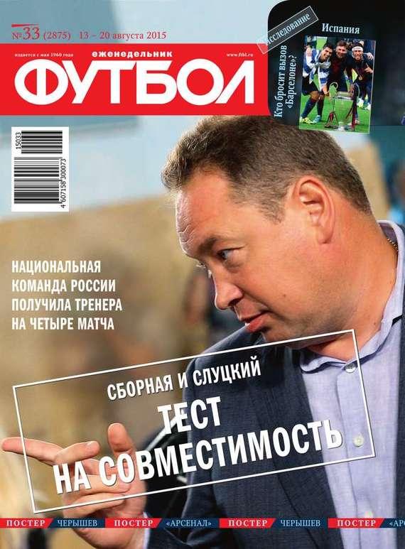 Скачать Редакция журнала Футбол бесплатно Футбол 33-2015