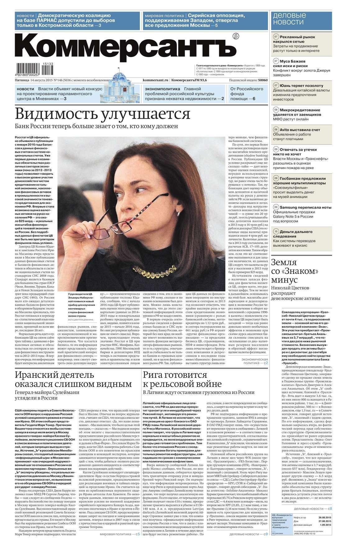 Скачать Редакция газеты КоммерсантЪ бесплатно КоммерсантЪ 146-2015