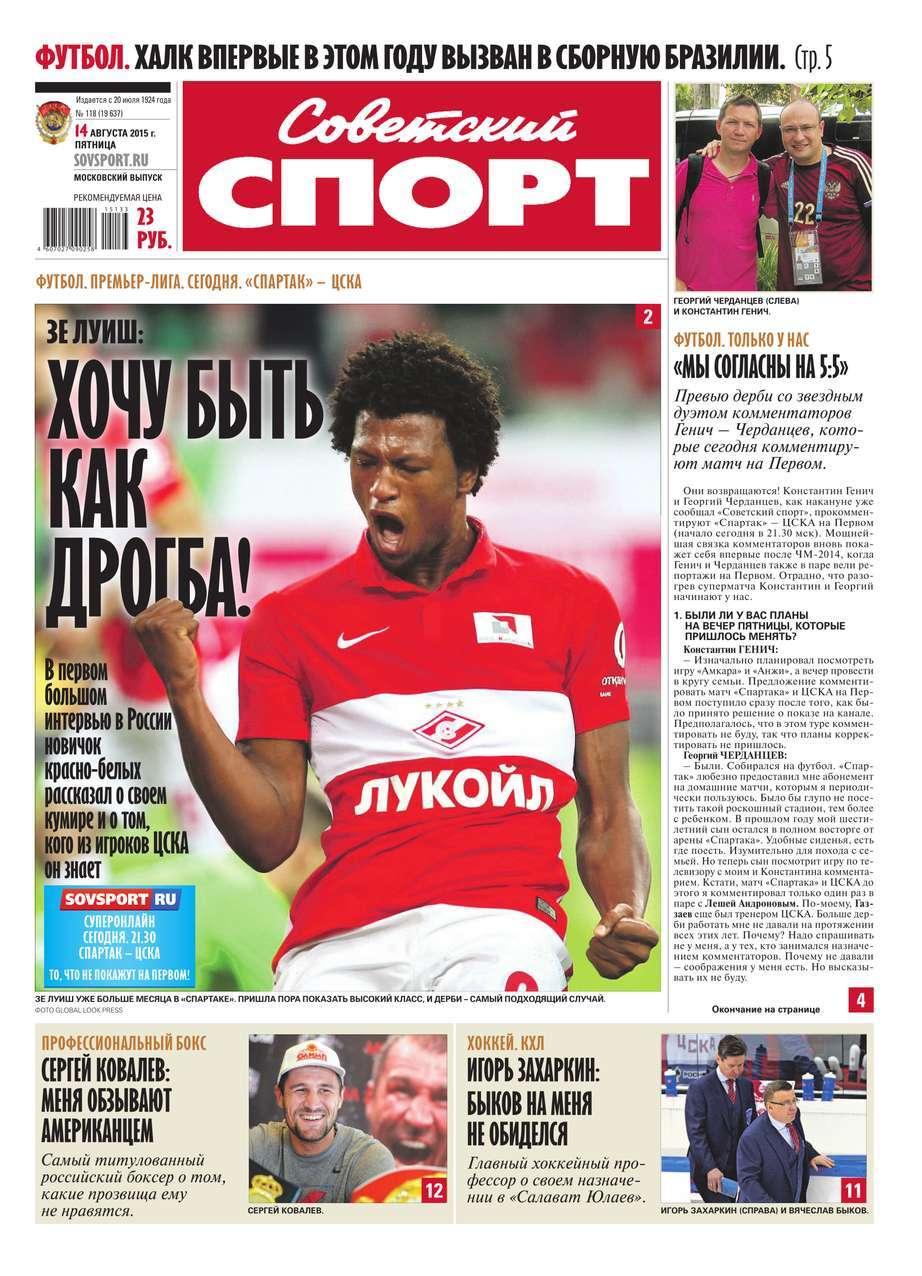 бесплатно скачать Редакция газеты Советский спорт интересная книга
