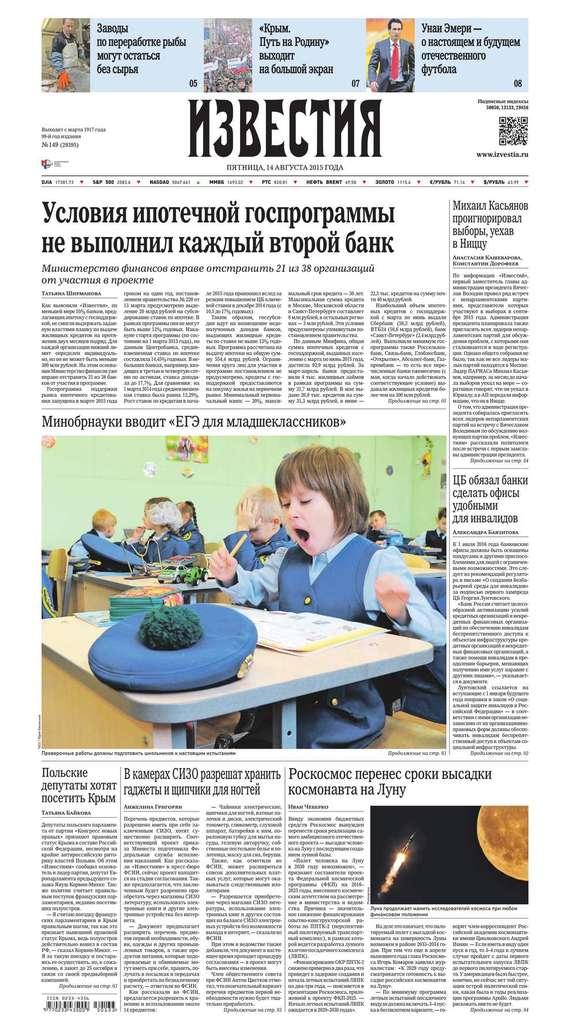 Скачать Известия 149-2015 бесплатно Редакция газеты Известия
