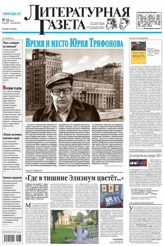 Литературная газета №33 (6521) 2015