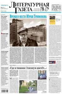 - Литературная газета  (6521) 2015