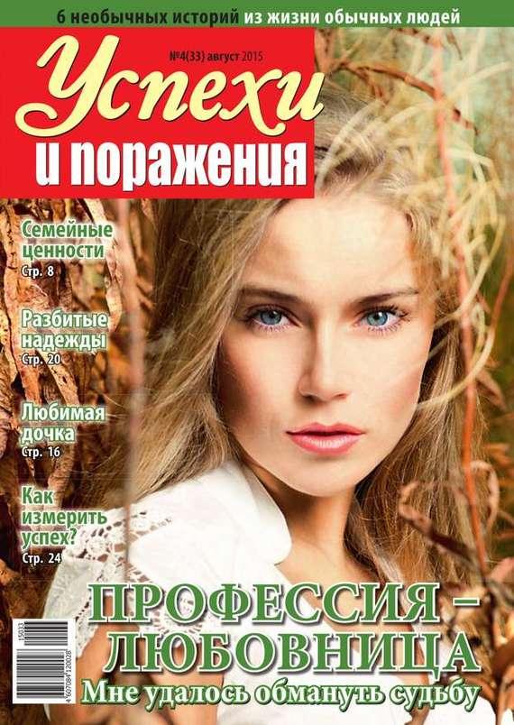 Скачать Успехи и поражения 33 бесплатно Редакция журнала Успехи. Поражения