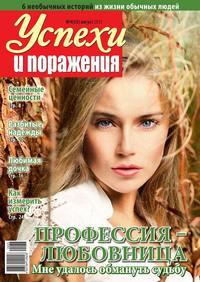 поражения, Редакция журнала Успехи и  - Успехи и поражения 33