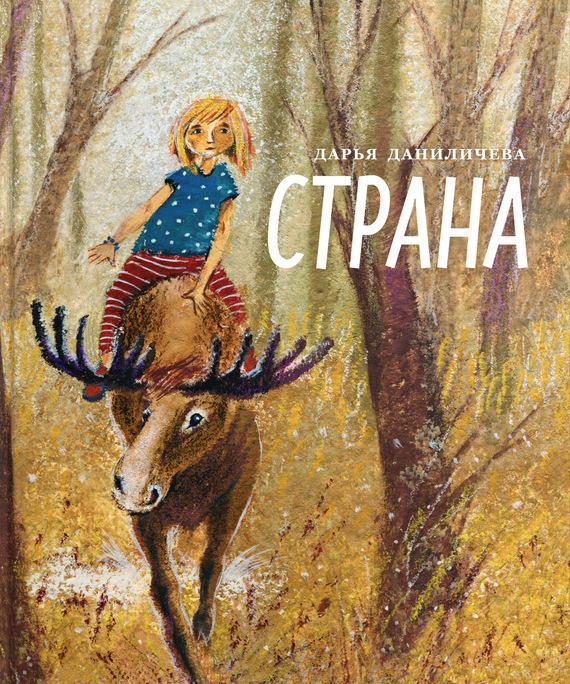 Скачать Страна бесплатно Дарья Даниличева