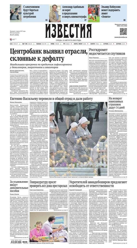 Скачать Известия 147-2015 бесплатно Редакция газеты Известия
