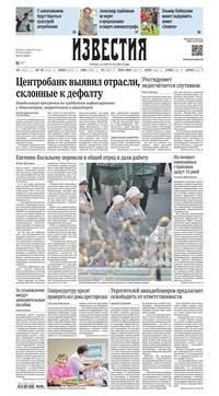 Известия, Редакция газеты  - Известия 147-2015