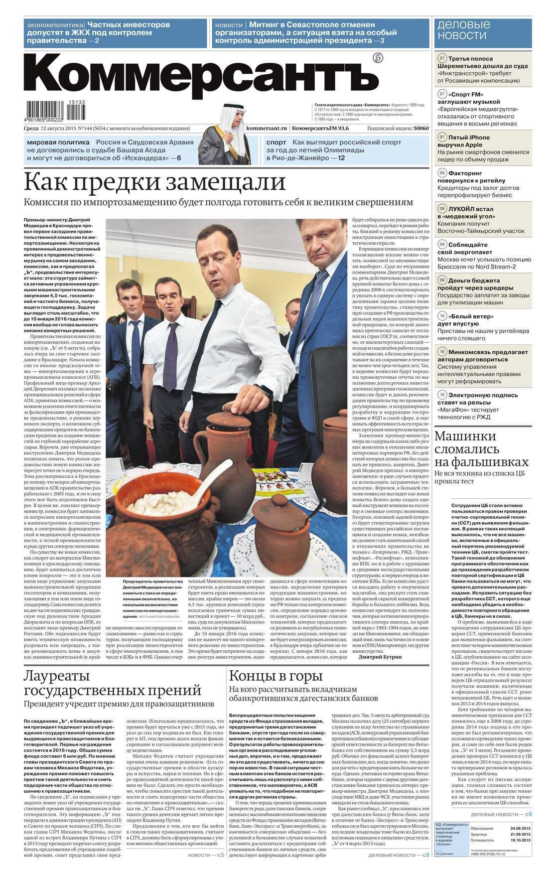бесплатно КоммерсантЪ 144-2015 Скачать Редакция газеты КоммерсантЪ