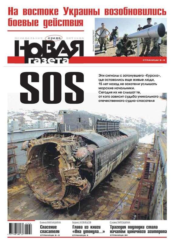 Скачать Новая газета 86-2015 бесплатно Редакция газеты Новая газета