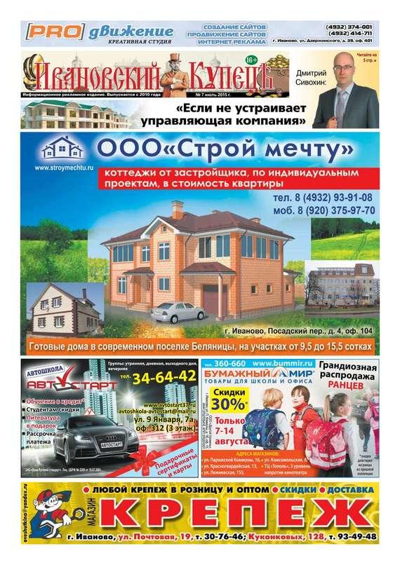 Редакция газеты Ивановский КупецЪ бесплатно