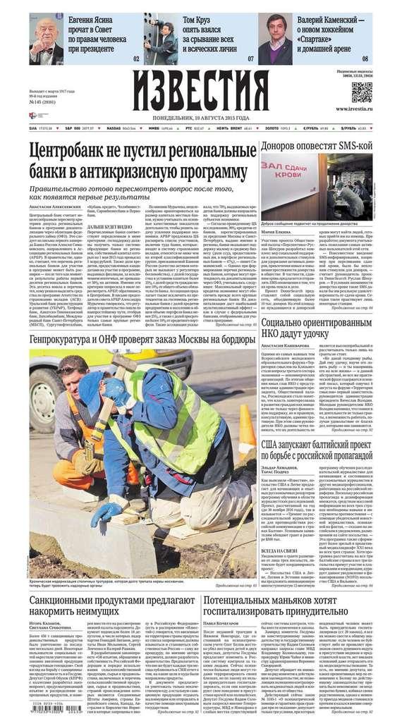 читать книгу Редакция газеты Известия электронной скачивание