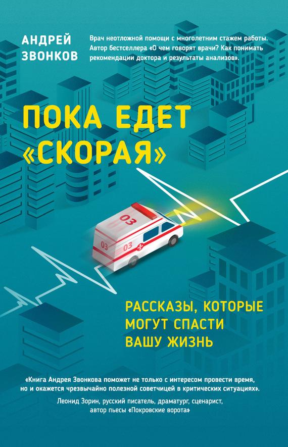 полная книга Андрей Звонков бесплатно скачивать