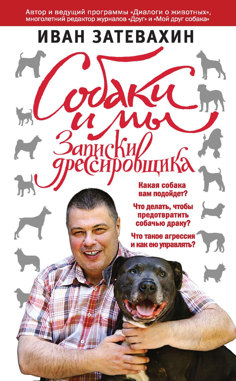 Книга воспитание собаки скачать pdf