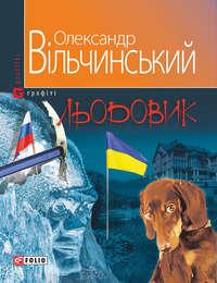 Вільчинський, Олександр  - Льодовик