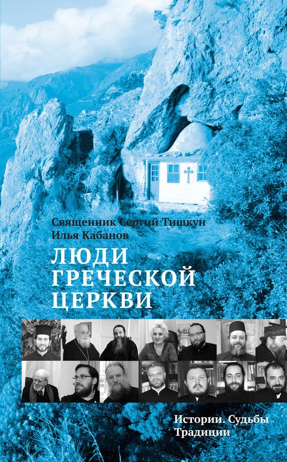 Сергий Тишкун - Люди Греческой Церкви. Истории. Судьбы. Традиции