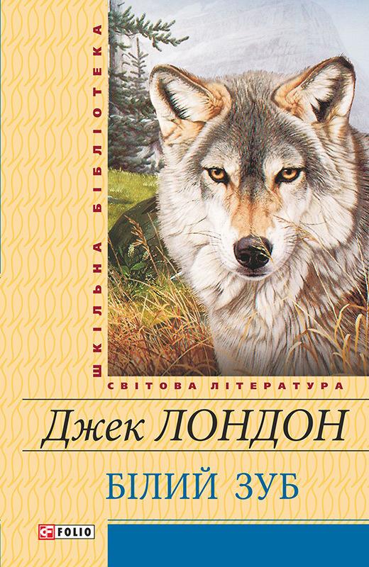 Обложка книги Білий зуб, автор Лондон, Джек