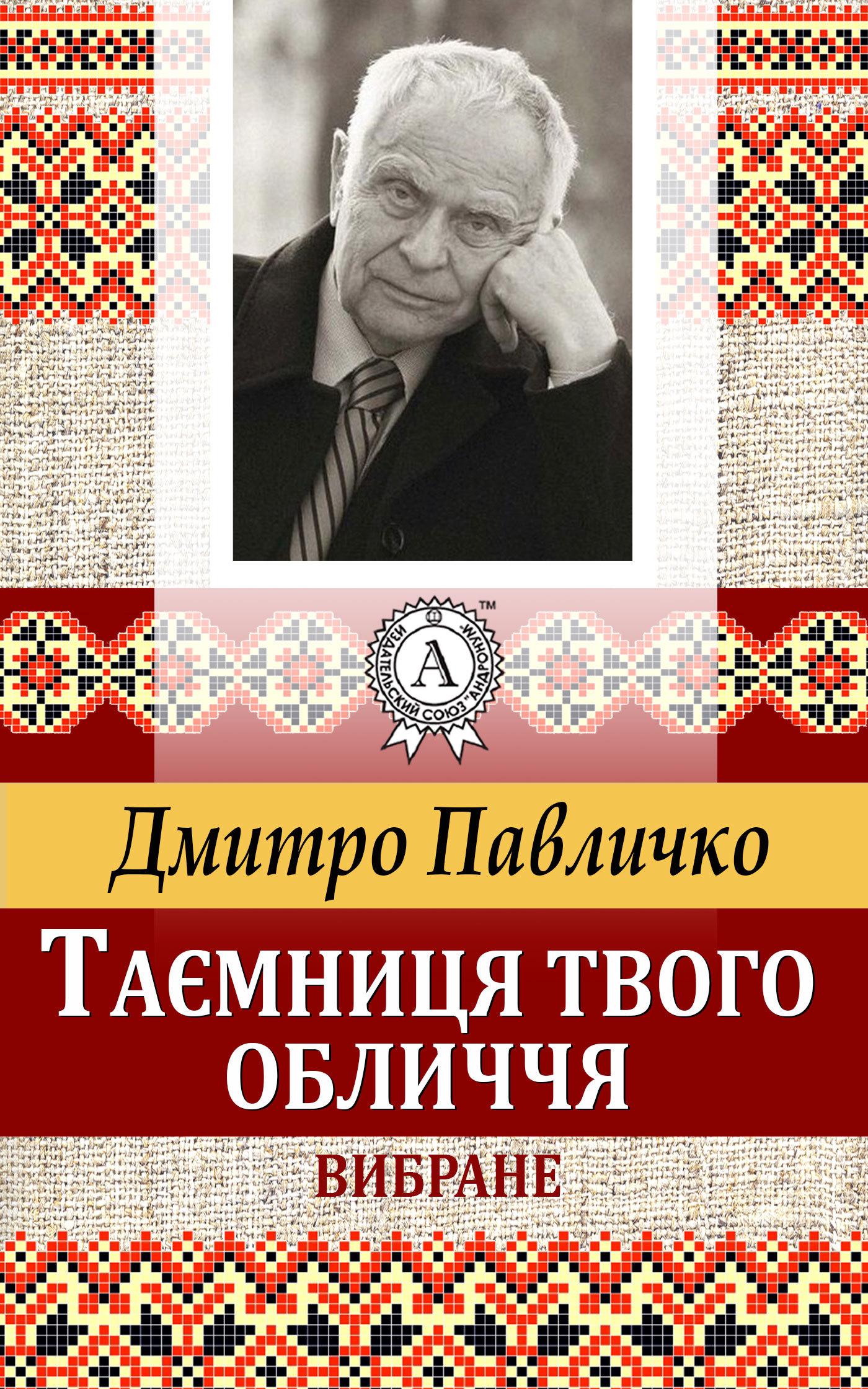 Дмитро Павличко бесплатно