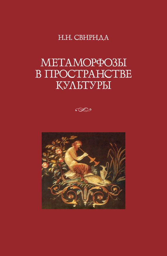 Инесса Свирида Метаморфозы в пространстве культуры как торговое место в мтв