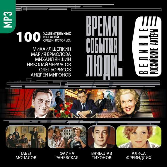 Авторский коллектив Великие российские актеры