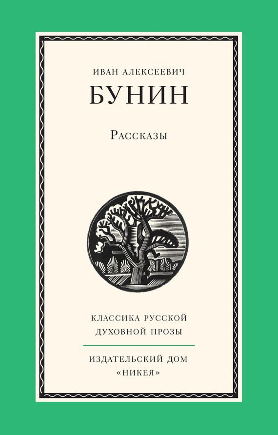 Иван Бунин Рассказы бунин и жизнь арсеньева окаянные дни…