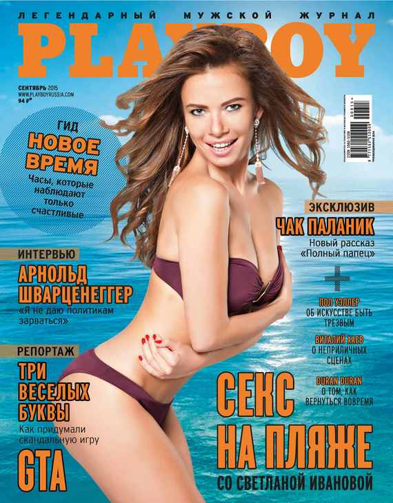 бесплатно Автор не указан Скачать Playboy 8470092015