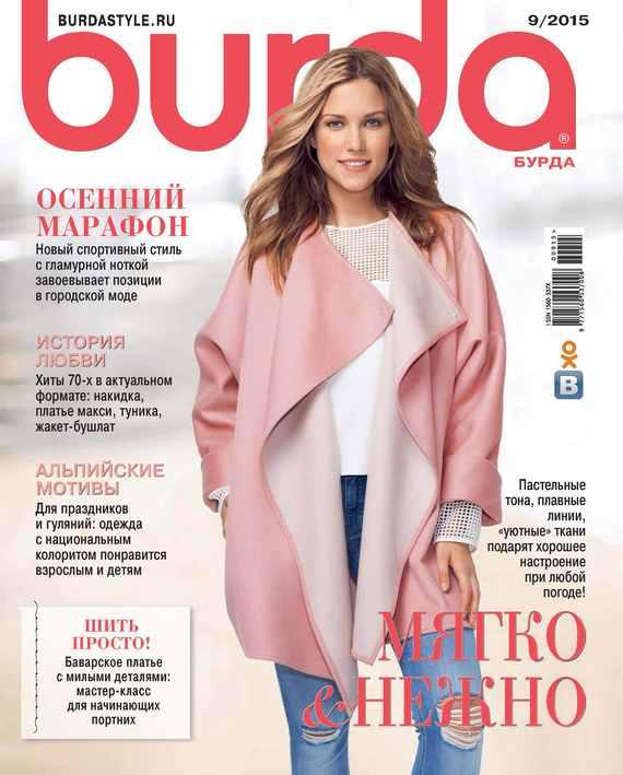 ИД «Бурда» Burda №09/2015 журнал burda купить в санкт петербурге
