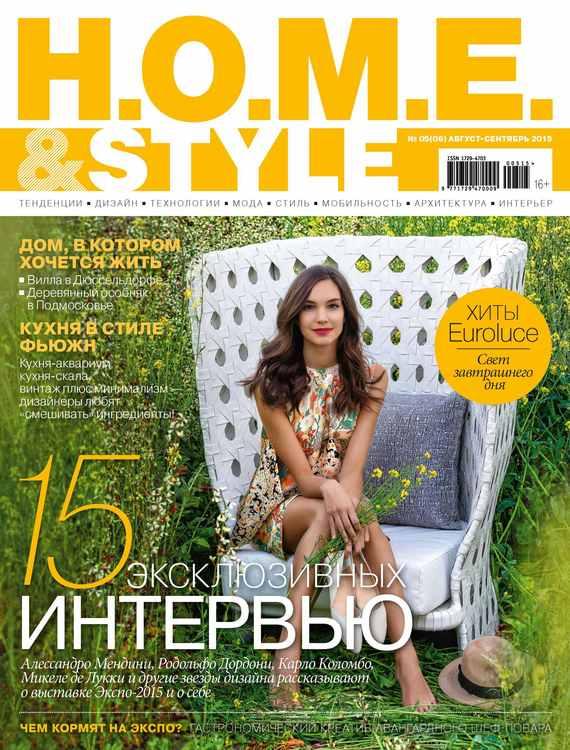 ИД «Бурда» H.O.M.E.& Style №05/2015 ид бурда журнал новый дом 06 2015