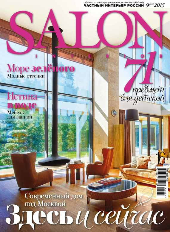 ИД «Бурда» SALON-interior №09/2015 вумбилдинг тренажор в омске