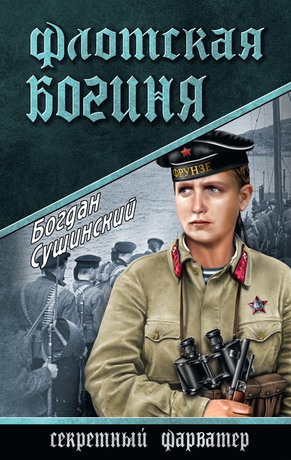 Богдан Сушинский - Флотская богиня