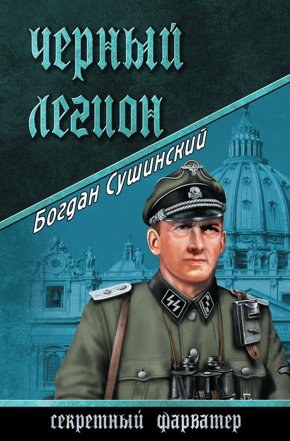 быстрое скачивание Богдан Сушинский читать онлайн